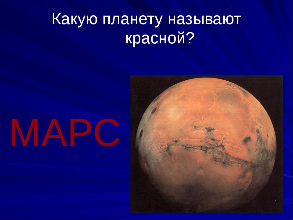 Какую планету называют красной? МАРС