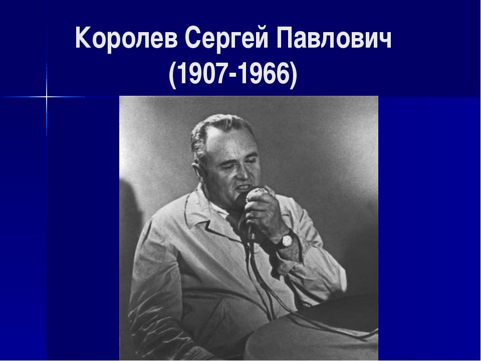 Королев Сергей Павлович (1907-1966)