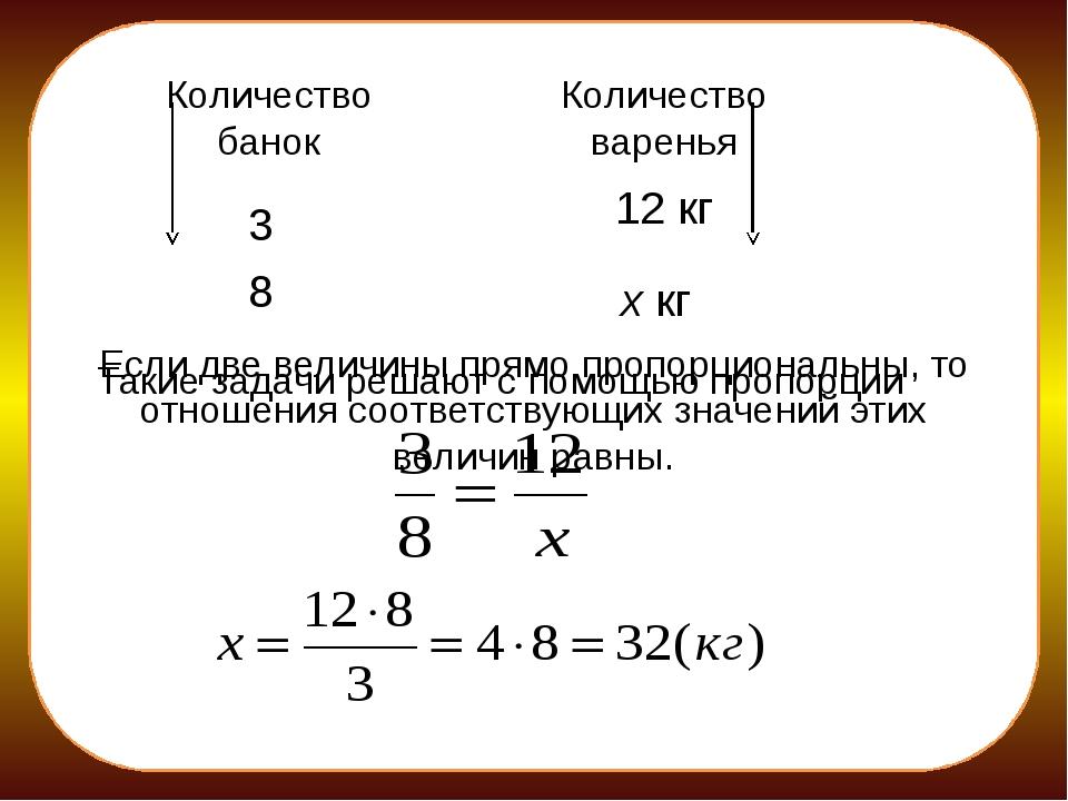 Как решить задачу на обратную пропорциональность алгоритмы в решении задач по химии