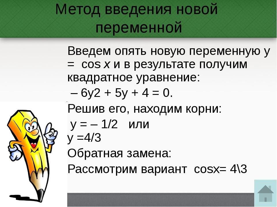 Метод введения новой переменной Введем опять новую переменную y = cosxи в...