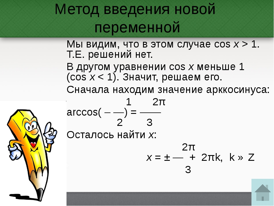 Метод введения новой переменной Мы видим, что в этом случае cosx> 1. Т.Е. р...