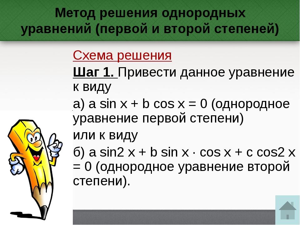 Метод решения однородных уравнений (первой и второй степеней) Шаг 2.Разделит...