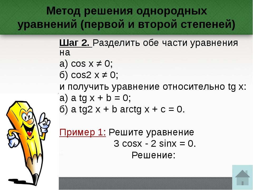 Метод решения однородных уравнений (первой и второй степеней) 3 cosx - 2 sinx...