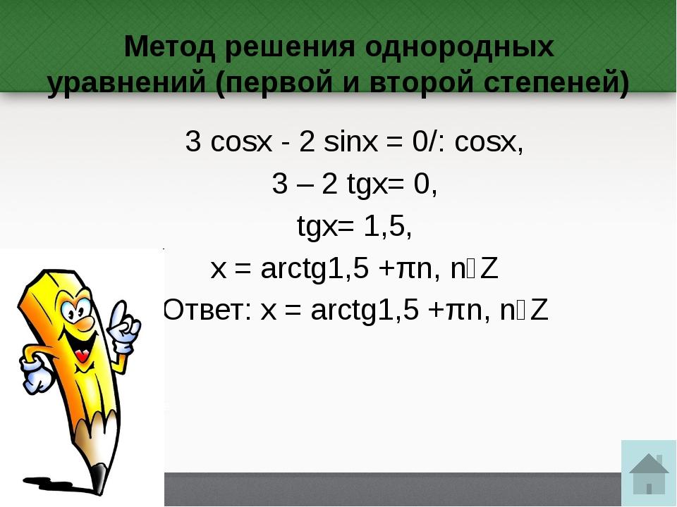 Метод решения однородных уравнений (первой и второй степеней) Пример 2: 5sin2...