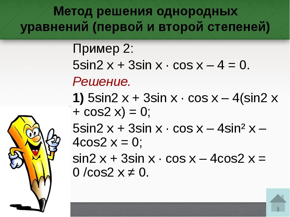Метод решения однородных уравнений (первой и второй степеней) 2)tg2x + 3tg...