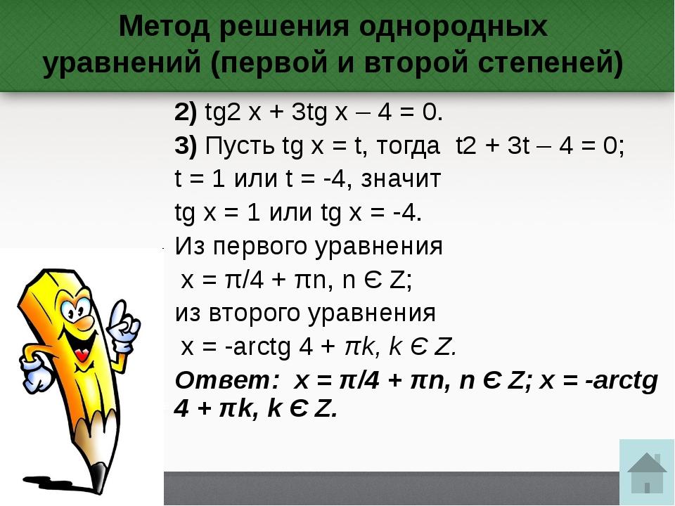 Функциональный метод Пример 1.Решите уравнение cos2π x=x2−8x+17 Решение:c...