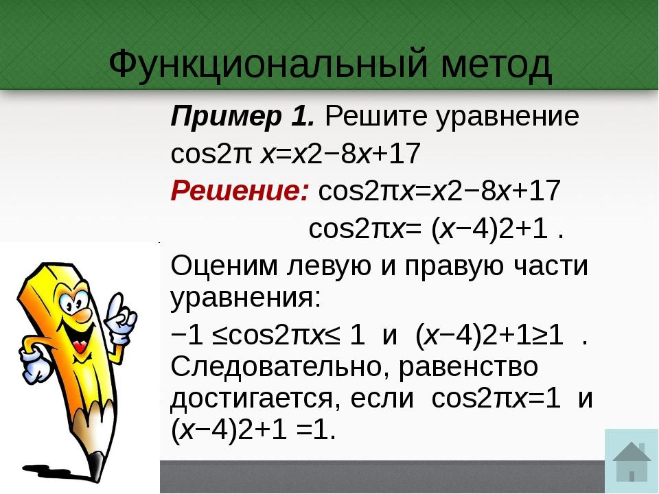 Методы использования различных тригонометрических формул Пример. sin x + sin...
