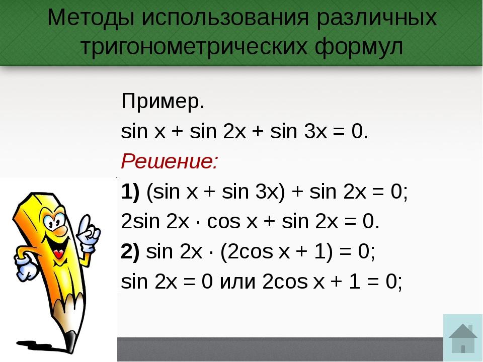 2 способ: (с помощью вспомогательного аргумента) Разделим обе части уравнения...