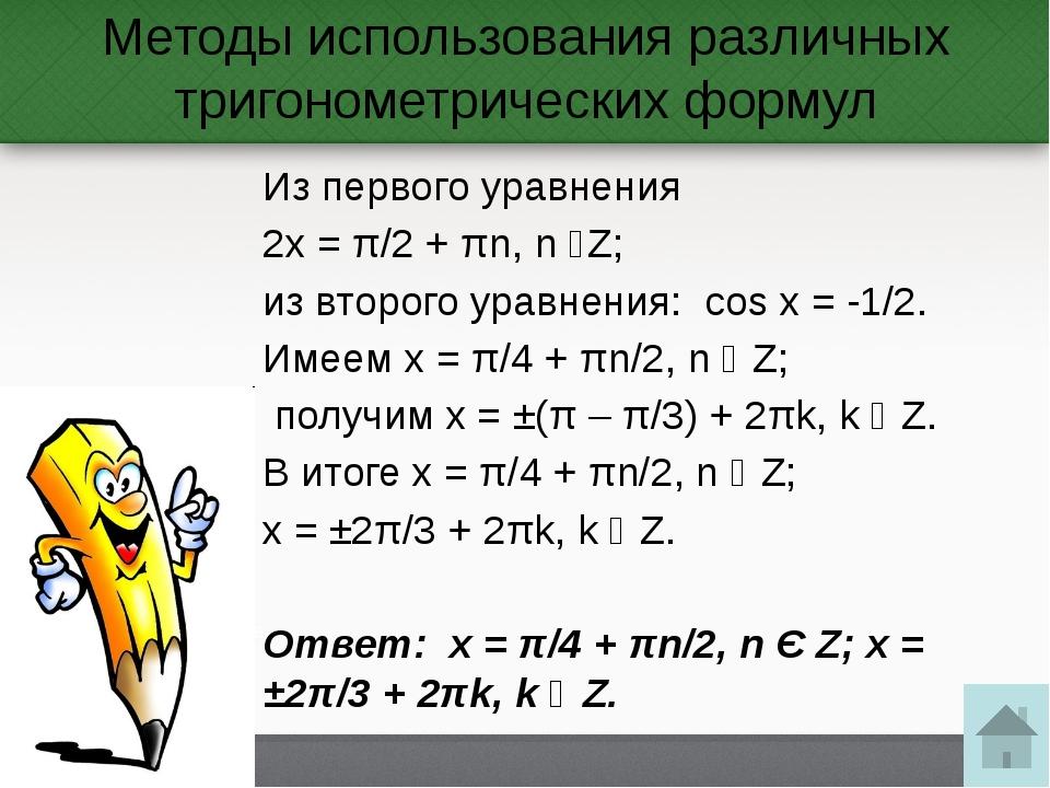 3 способ: приведение уравнения к однородному sin x+cos x =1 Разложим левую ча...