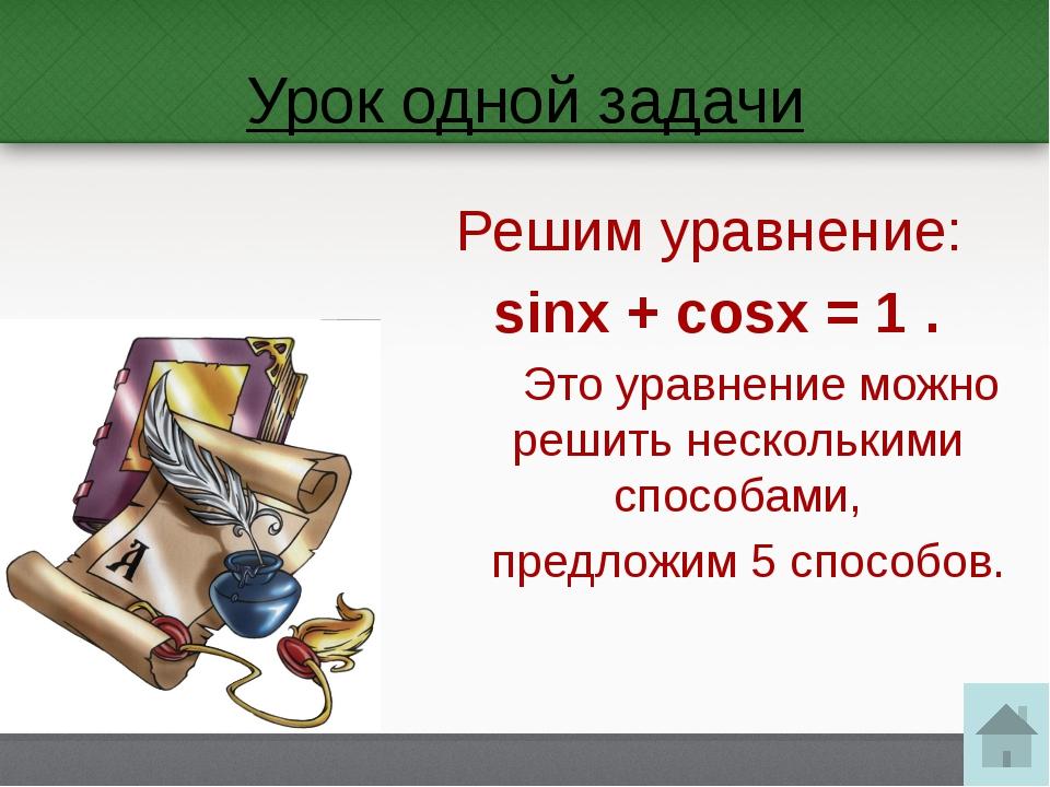 3 способ: приведение уравнения к однородному sin x/2 – cos x/2 = 0 – однородн...