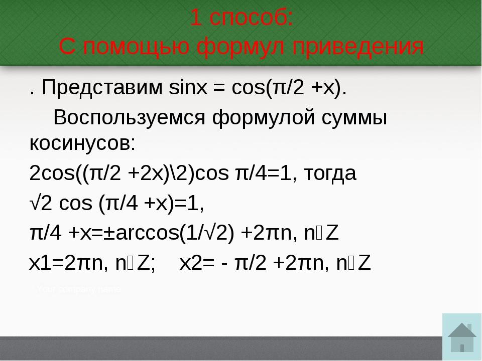 4 cпособ: Возведение обеих частей уравнения в квадрат sin x + cos x = 1 sin²...