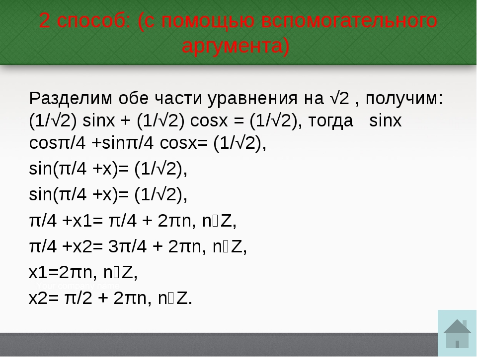 5 способ: универсальная подстановка Используемые формулы: sin x = 2tg x/2 / (...