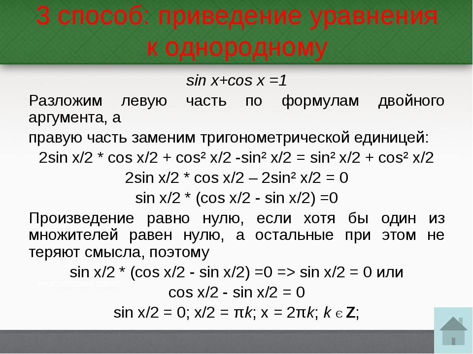 5 способ: универсальная подстановка С учетом приведенных формул уравнение sin...