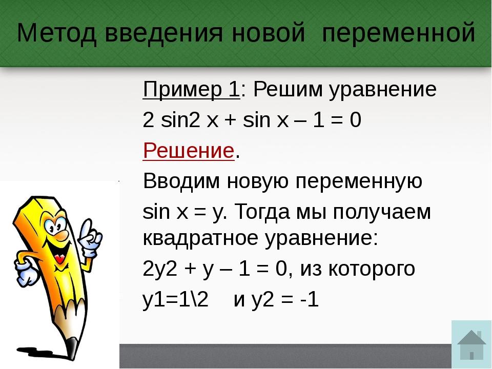 Метод введения новой переменной Пример 1: Решим уравнение 2 sin2x + sin x –...
