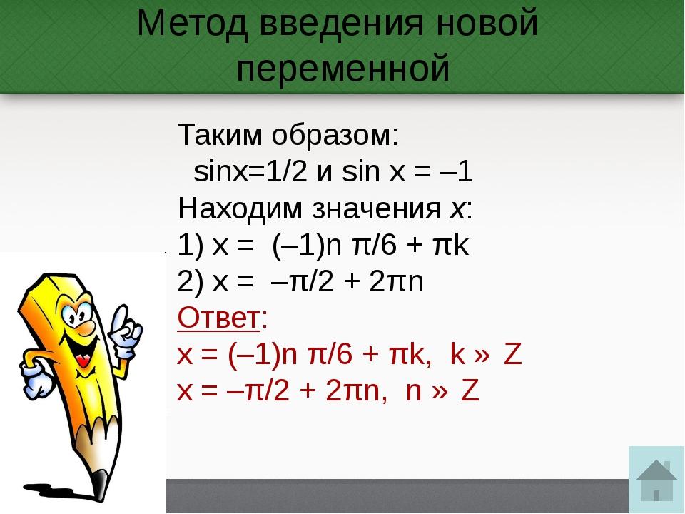 Метод введения новой переменной Таким образом: sinx=1/2 и sin x = –1 Находим...