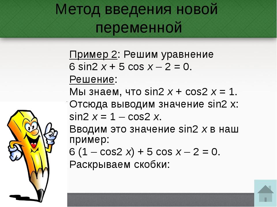 Метод введения новой переменной Пример 2: Решим уравнение 6 sin2x+ 5 cosx...