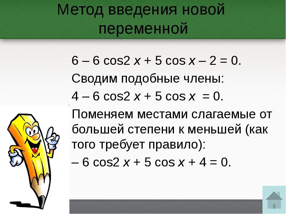 Метод введения новой переменной 6 – 6 cos2x+ 5 cosx– 2 = 0. Сводим подобн...