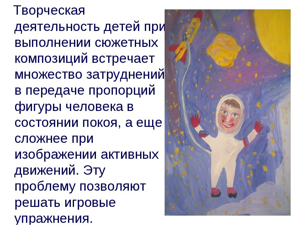 Творческая деятельность детей при выполнении сюжетных композиций встречает м...