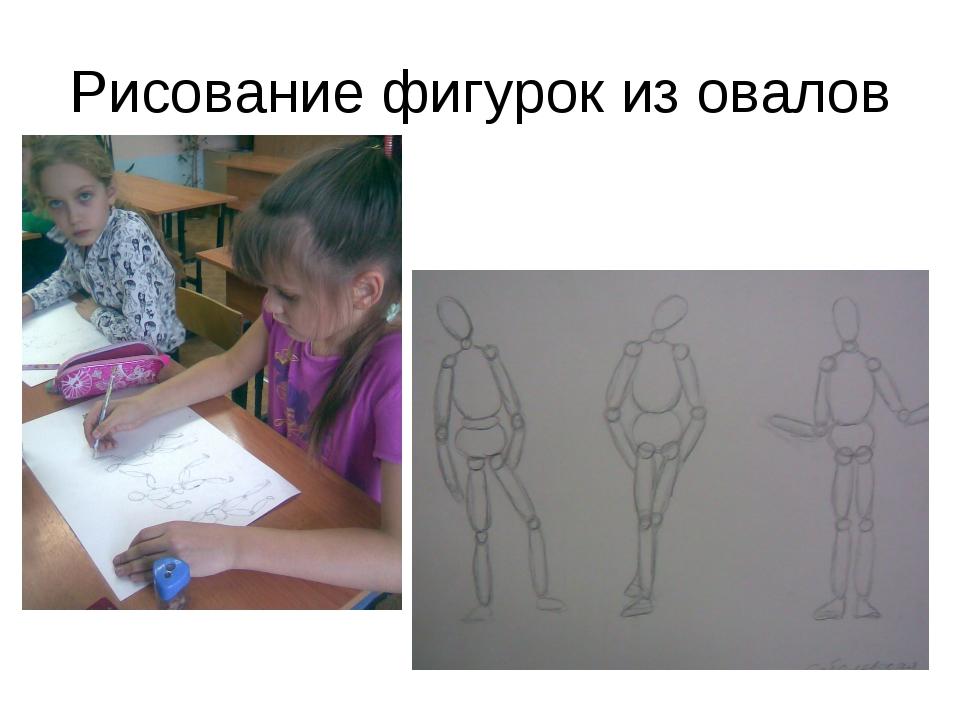 Рисование фигурок из овалов