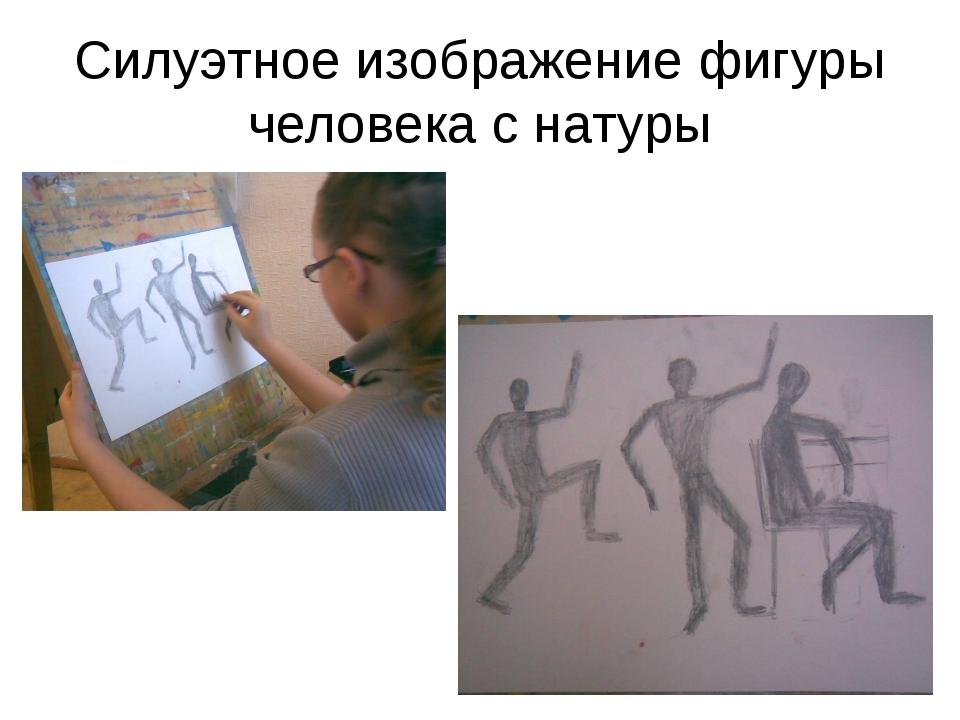 Силуэтное изображение фигуры человека с натуры