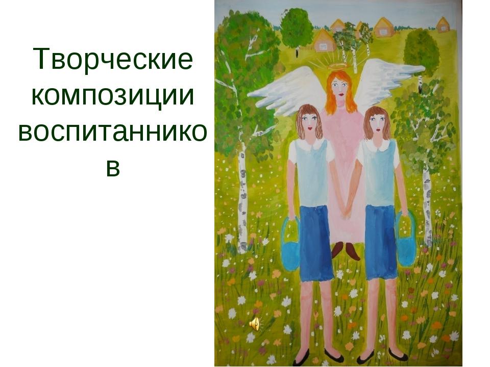 Творческие композиции воспитанников
