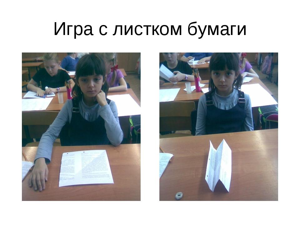 Игра с листком бумаги