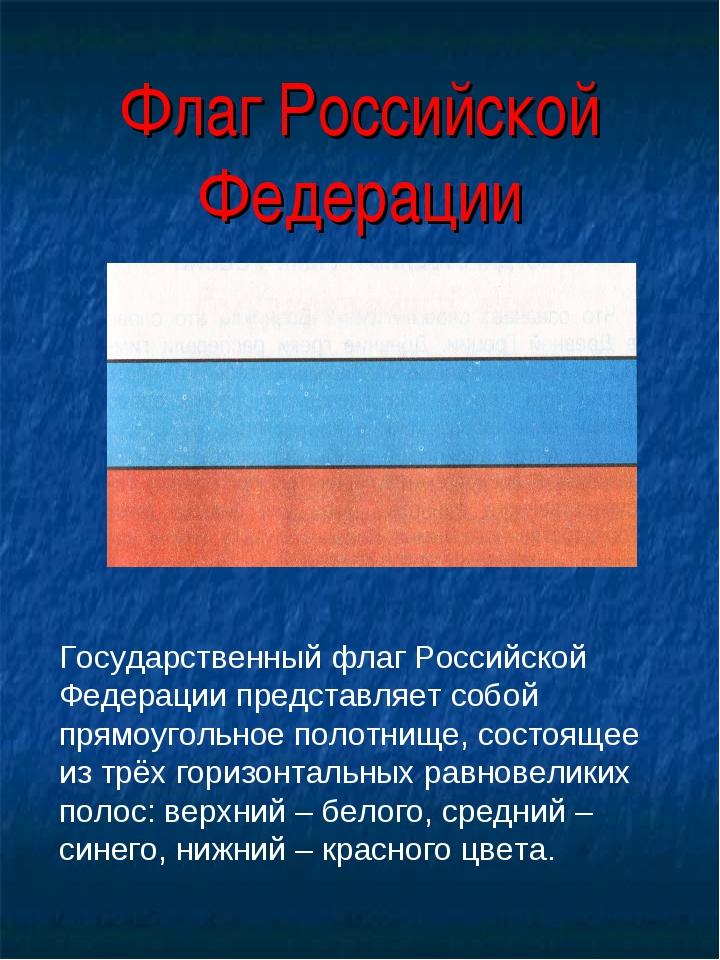 картинки значение флага россии можно выработать