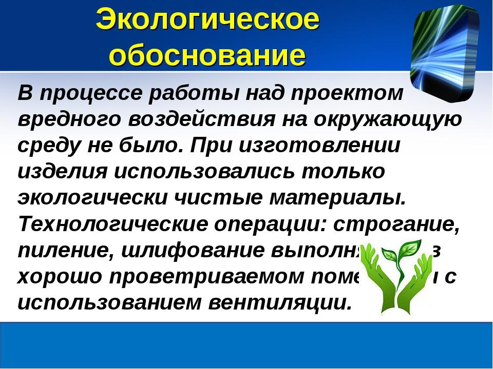Экологическое обоснование В процессе работы над проектом вредного воздействия...
