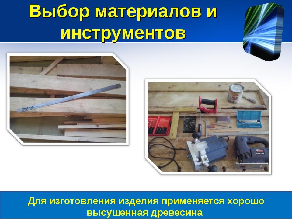 Выбор материалов и инструментов Для изготовления изделия применяется хорошо в...