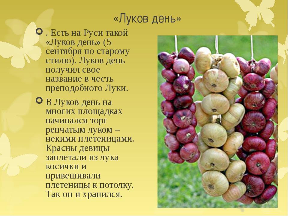 «Луков день» . Есть на Руси такой «Луков день» (5 сентября по старому стилю)....