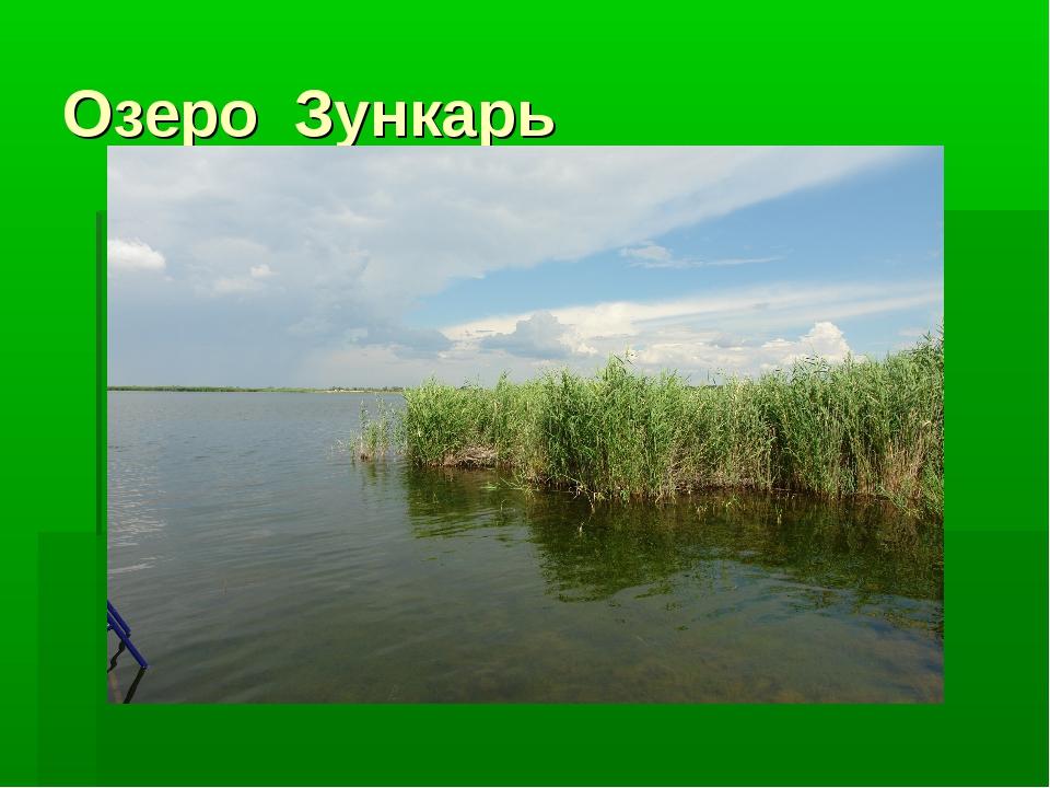 Озеро Зункарь