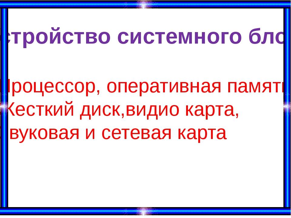 Использованный источник информации: учебник информатика Е.А. Вьюшкова,Н.В. Па...