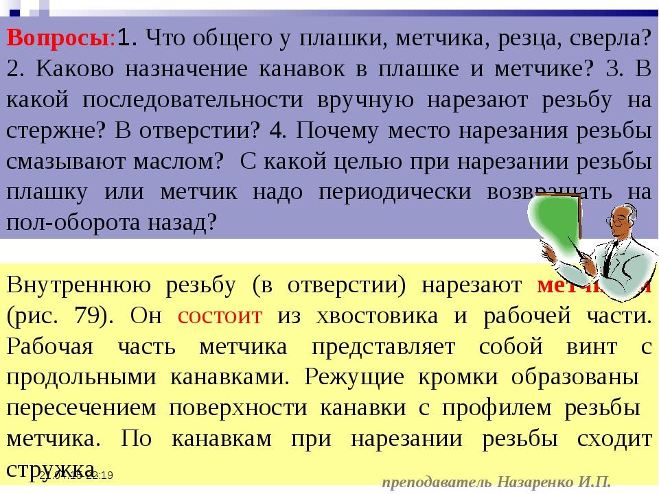 Внутреннюю резьбу (в отверстии) нарезают метчиком (рис. 79). Он состоит из хв...