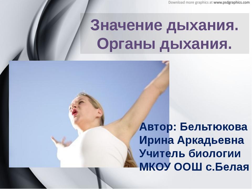 Значение дыхания. Органы дыхания. Автор: Бельтюкова Ирина Аркадьевна Учитель...