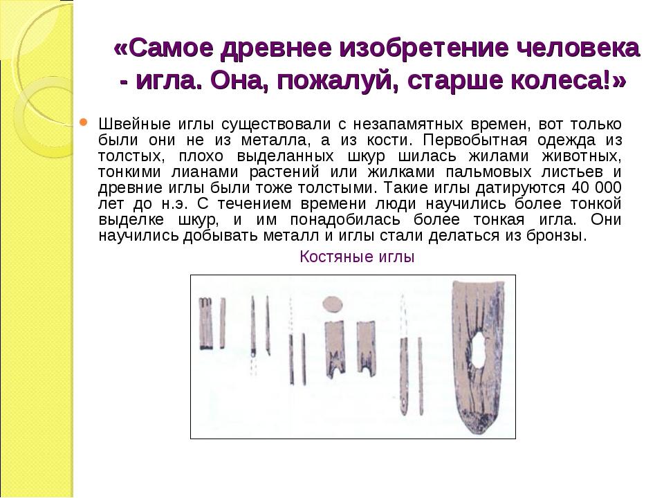 «Самое древнее изобретение человека - игла. Она, пожалуй, старше колеса!» Шв...