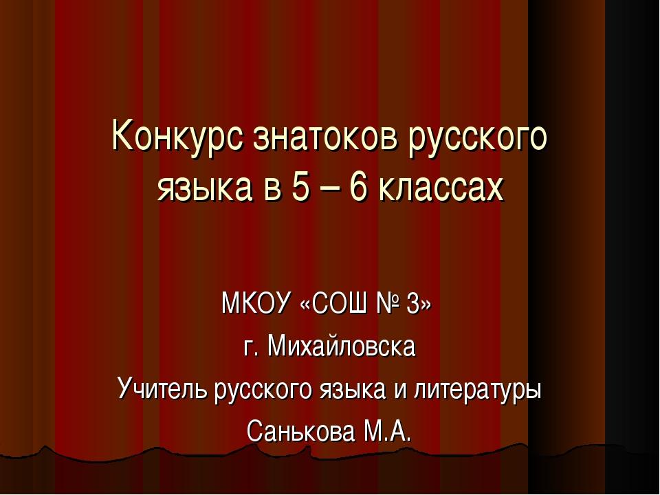 Конкурс знатоков русского языка в 5 – 6 классах МКОУ «СОШ № 3» г. Михайловска...