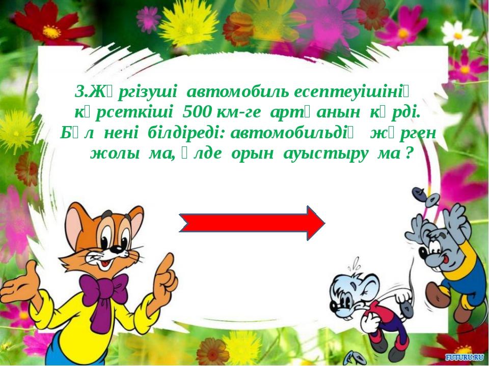 Жылдамдық формуласы: жылдамдық бірлігі: 1м/c