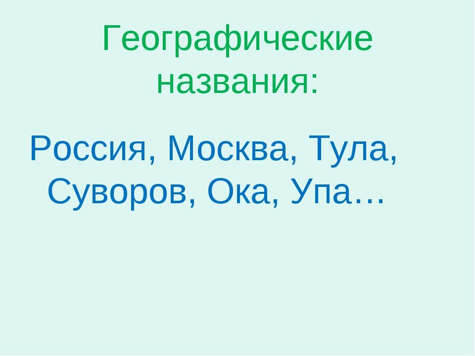 Географические названия: Россия, Москва, Тула, Суворов, Ока, Упа…