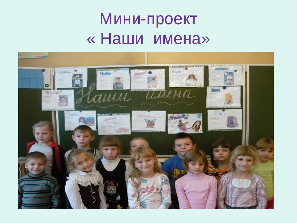 Мини-проект « Наши имена»