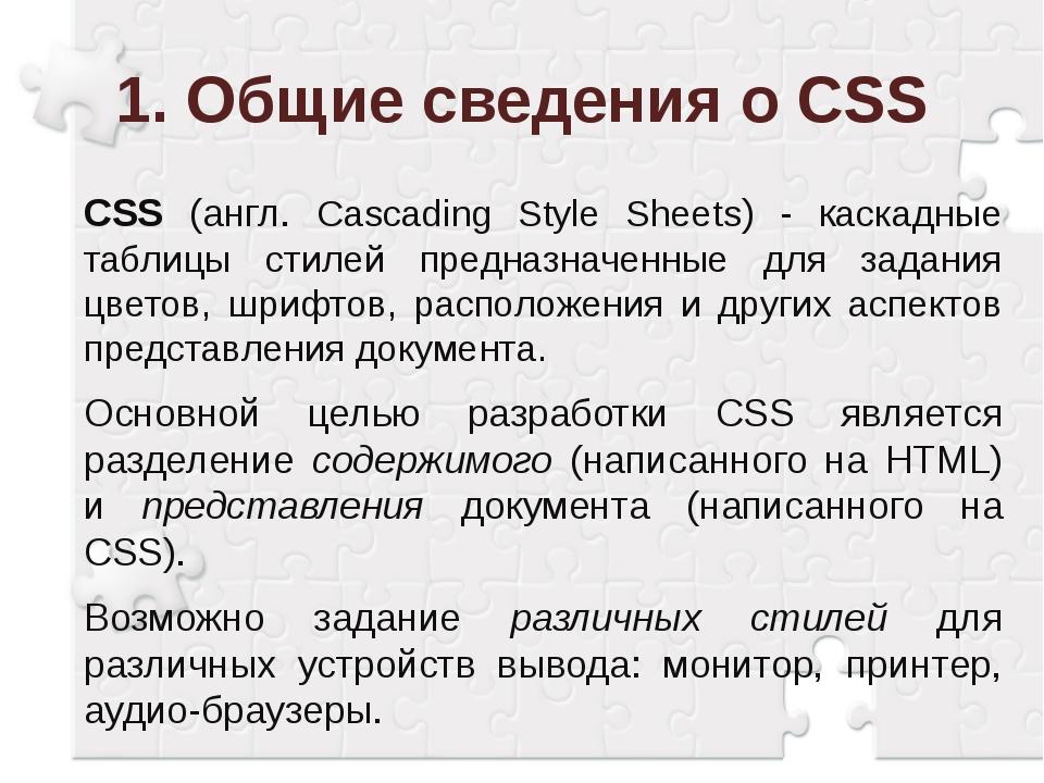 1. Общие сведения о CSS CSS (англ. Cascading Style Sheets) - каскадные таблиц...