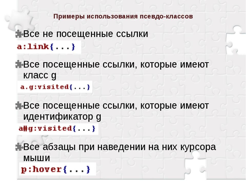 Примеры использования псевдо-классов Все не посещенные ссылки Все посещенные...