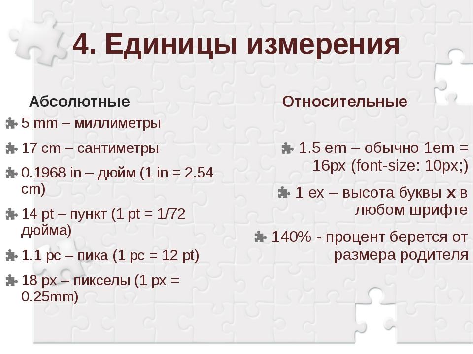 4. Единицы измерения Абсолютные 5 mm – миллиметры 17 cm – сантиметры 0.1968 i...