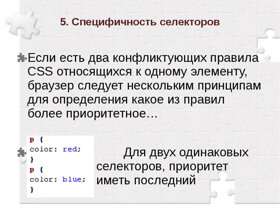 5. Специфичность селекторов Если есть два конфликтующих правила CSS относящих...
