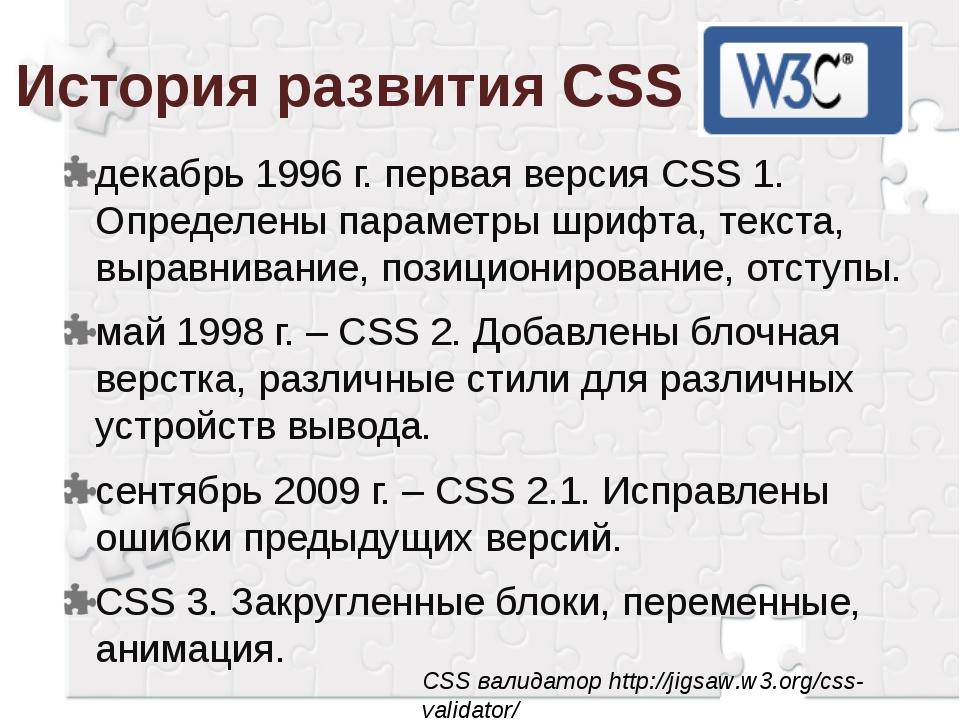 История развития CSS декабрь 1996 г. первая версия CSS 1. Определены параметр...