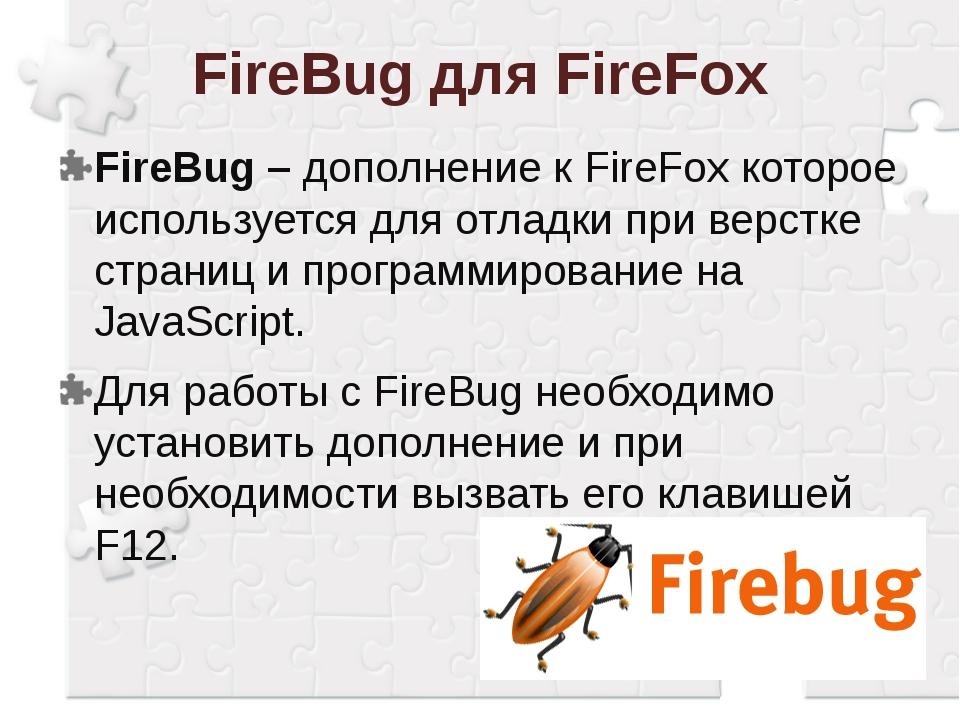 FireBug для FireFox FireBug – дополнение к FireFox которое используется для о...