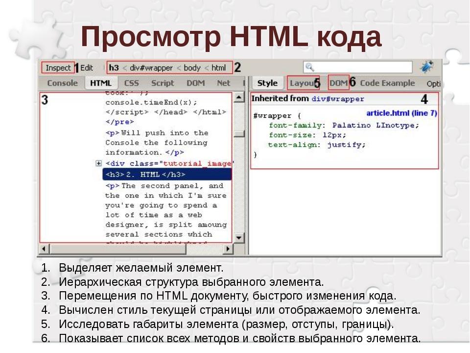 Просмотр HTML кода Выделяет желаемый элемент. Иерархическая структура выбранн...