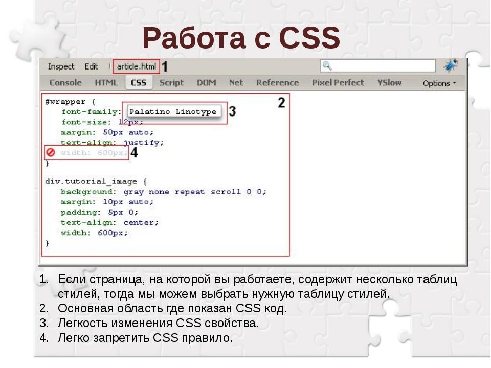 Работа с CSS Если страница, на которой вы работаете, содержит несколько табли...