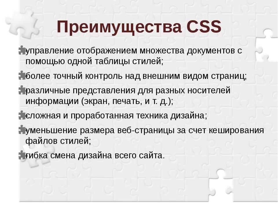 Преимущества CSS управление отображением множества документов с помощью одной...