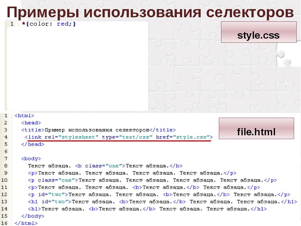 Примеры использования селекторов file.html style.css