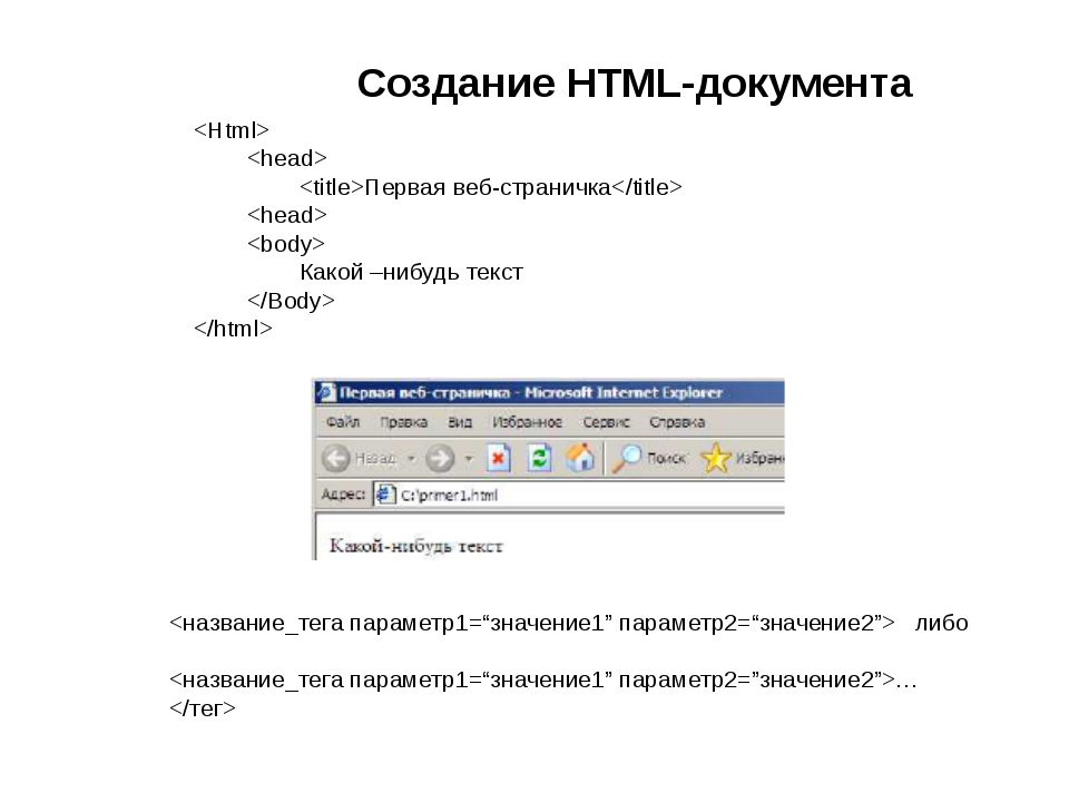 Создание HTML-документа   Первая веб-страничка   Какой –нибудь текст...